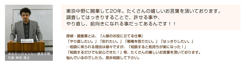 ガルエージェンシー東京中野代表よりご挨拶