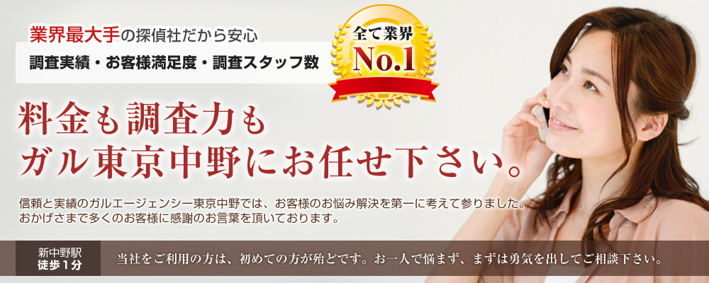 総合探偵社ガルエージェンシー東京中野におまかせ下さい