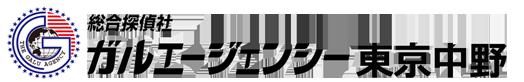 東京都・中野区の探偵事務所、浮気調査はガルエージェンシー東京中野