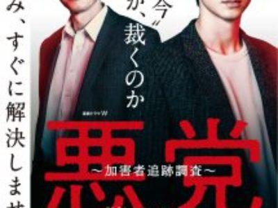 「連続ドラマW 悪党 ~加害者追跡調査~」